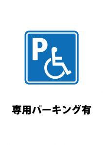 障害者用の駐車場の存在を知らせる注意貼り紙テンプレート