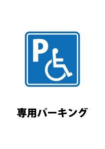 障害者専用の駐車場を知らせる注意貼り紙テンプレート