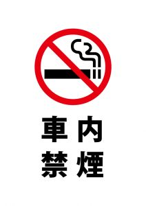 車内禁煙の注意貼り紙テンプレート