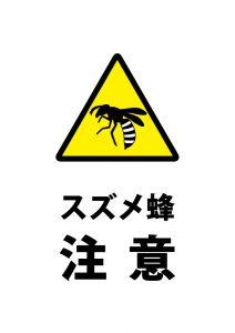 スズメ蜂への注意貼り紙テンプレート