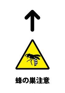 上方向の蜂の巣注意貼り紙テンプレート