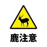 鹿注意の貼り紙テンプレート