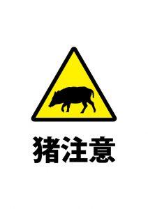 猪注意の貼り紙テンプレート