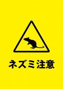 ネズミへの注意喚起貼り紙テンプレート