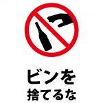 ビンを捨てる事への注意貼り紙テンプレート