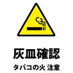 タバコの火の消し忘れを警告する注意貼り紙テンプレート