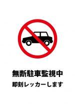 駐車禁止、レッカー警告注意貼り紙テンプレート