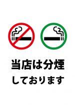 分煙を表す注意貼り紙テンプレート