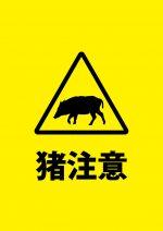 猪への注意喚起貼り紙テンプレート