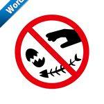 生ゴミの廃棄禁止標識アイコンの貼り紙ワードテンプレート