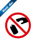 缶の廃棄禁止標識アイコンの貼り紙ワードテンプレート