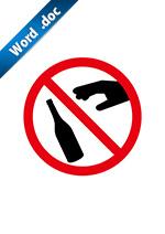 ビンの廃棄禁止標識アイコンの貼り紙ワードテンプレート
