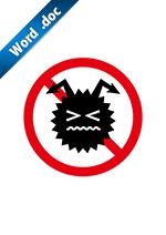 細菌厳禁標識アイコンの貼り紙ワードテンプレート