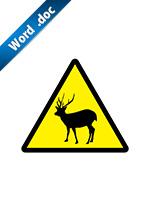 鹿の注意標識アイコンの貼り紙ワードテンプレート