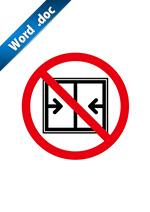 窓の開放禁止標識アイコンの貼り紙ワードテンプレート