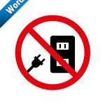 コンセントの使用禁止標識アイコンの貼り紙ワードテンプレート