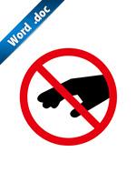 窃盗禁止標識アイコンの貼り紙ワードテンプレート