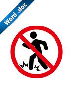 足音による騒音禁止標識アイコンの貼り紙ワードテンプレート