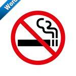 禁煙用標識アイコンの貼り紙テンプレートデータ