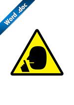 騒音注意標識アイコンの貼り紙ワードテンプレート