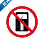 インターフォンの使用禁止標識アイコンの貼り紙ワードテンプレート