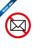 メール・手紙・チラシ等の禁止標識アイコンの貼り紙ワードテンプレート