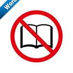 読書禁止標識アイコンの貼り紙ワードテンプレート