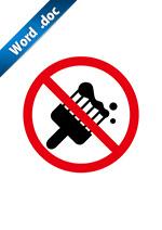 塗装・ペイント禁止標識アイコンの貼り紙ワードテンプレート
