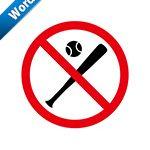 野球禁止標識アイコンの貼り紙ワードテンプレート
