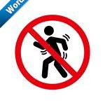 ダンス禁止標識アイコンの貼り紙ワードテンプレート