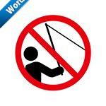 釣り禁止標識アイコンの貼り紙ワードテンプレート