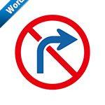 右折禁止標識アイコンの貼り紙ワードテンプレート