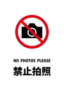 英語と中国語の撮影禁止、注意貼り紙テンプレート