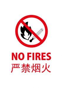 英語と中国語の火気厳禁、注意貼り紙テンプレート