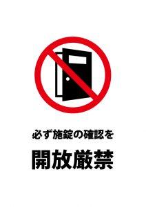 ドアの施錠確認、開放厳禁注意貼り紙テンプレート