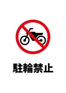バイクの駐輪禁止注意貼り紙テンプレート