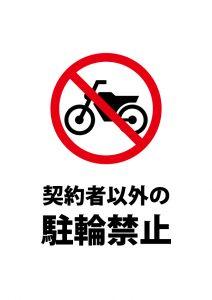 契約者以外の駐輪禁止注意貼り紙テンプレート