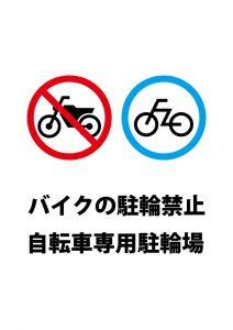 バイク駐輪禁止、自転車専用駐輪場の注意貼り紙テンプレート
