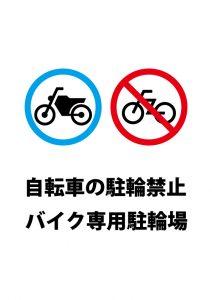 自転車駐輪禁止、バイク専用駐輪場の注意貼り紙テンプレート