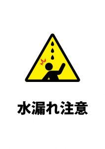天井等の水漏れ注意貼り紙テンプレート