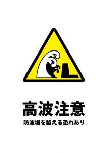大きい津波への警戒注意貼り紙テンプレート