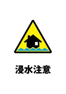 浸水注意貼り紙テンプレート