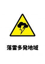 落雷の注意喚起貼り紙テンプレート