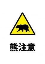 熊への警戒注意貼り紙テンプレート