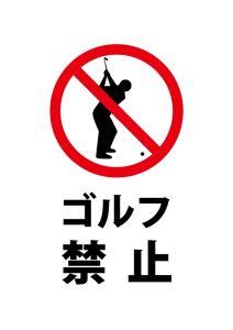 ゴルフ禁止の注意貼り紙テンプレート