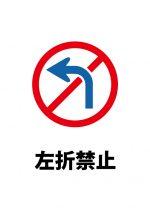 左折禁止の注意貼り紙テンプレート