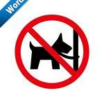 ペットの放置禁止標識アイコンの貼り紙ワードテンプレート