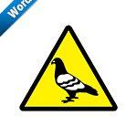 鳩の注意標識アイコンの貼り紙ワードテンプレート