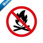 焚き火禁止標識アイコンの貼り紙ワードテンプレート