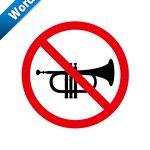 楽器等の使用禁止標識アイコンの貼り紙ワードテンプレート
